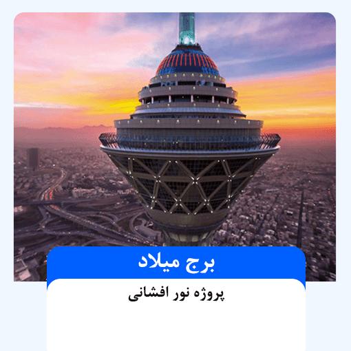 پروژه برج میلاد