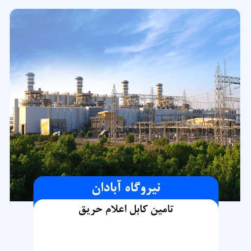 پروژه نیروگاه آبادان