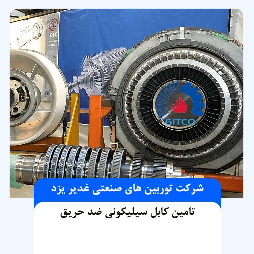 پروژه شرکت توربین های صنعتی غدیر یزد